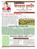 Kamataour Bulletin